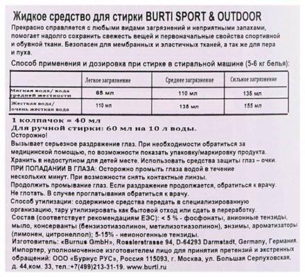 Burti Sport & Outdoor для спортивной одежды