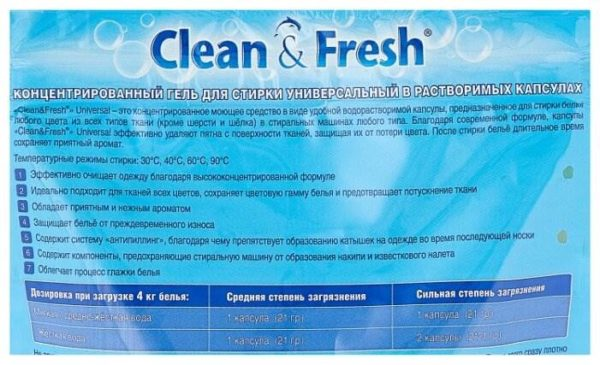 Clean & Fresh капсулы Duo Universal