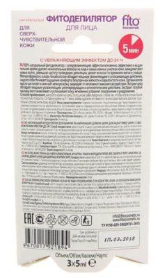 Fito косметик Депилятор для лица и самых нежных участков кожи с увлажняющим эффектом до 24 часов