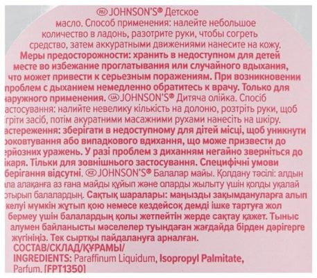 Johnson's Baby Масло детское