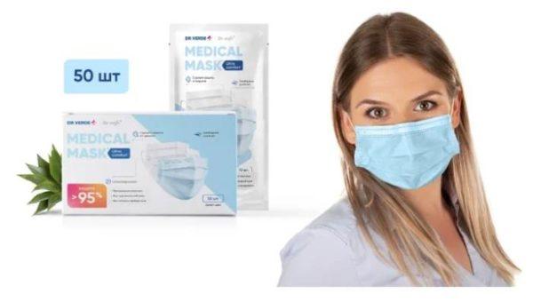Маска медицинская Dr.Verde+ Ultra Comfort одноразовая (50 шт.)