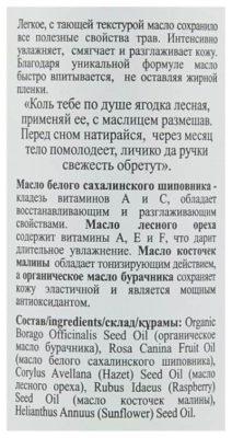Масло для тела Рецепты бабушки Агафьи Массажное легкое нежирное Банька Агафьи