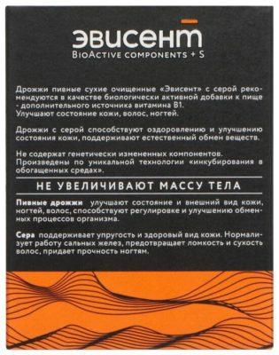 """Дрожжи пивные с серой """"Эвисент"""" BioActive Components +S таб. 0,5 г №100"""