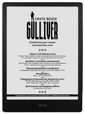 ONYX BOOX BOOX Gulliver