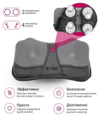 RestArt массажная подушка uMini (RA-565) 9x28 см