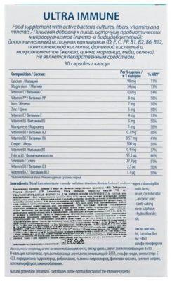vplab Ultra Immune (30 капсул)