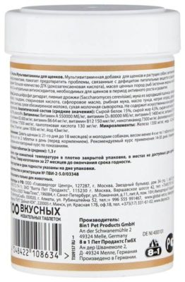 8 In 1 Excel Multi Vitamin Puppy для щенков