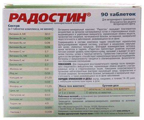 """Агроветзащита """"Радостин"""" для кастрированных котов и стерилизованных кошек"""