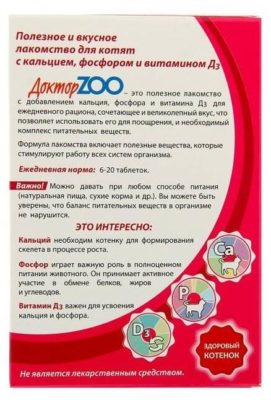 Доктор ZOO для кошек Здоровый котенок с кальцием