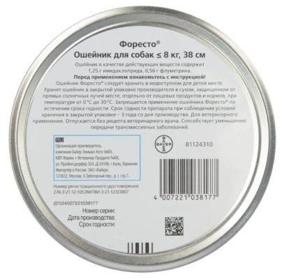 Форесто (Bayer) ошейник от блох и клещей инсектоакарицидный для собак и щенков