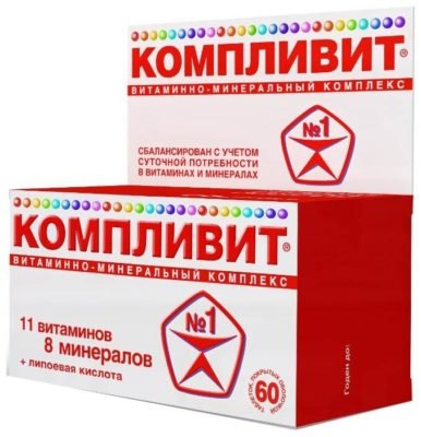 Компливит таб. п.о №60