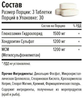 Maxler Glucosamine Chondroitin MSM (90 шт.)