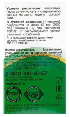 Витамин D3 (холекальциферол) 2000 МЕ капс. 570 мг №30