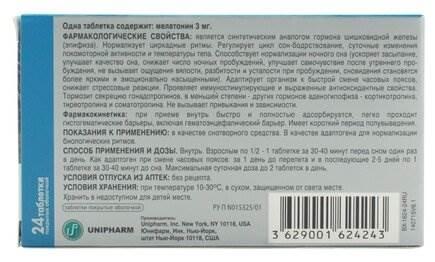 Мелаксен таб. п/о 3 мг №24