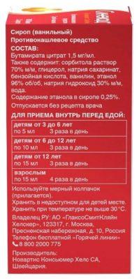 Синекод сироп фл. 100мл