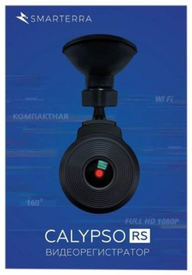 Smarterra CALYPSO RS