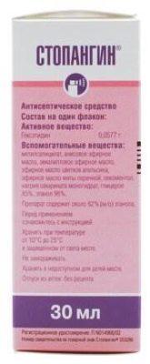 Стопангин-Тева спрей д/мест. прим. 0.2% 30мл фл. №1 (с аппликатором)
