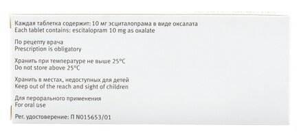 Ципралекс таб. п.о 10мг №28