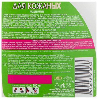 Unicum Средство для чистки изделий из кожи