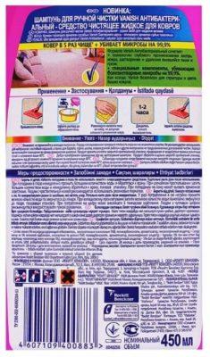 Vanish Шампунь для ручной чистки ковров антибактериальный Gold