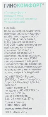 Гинокомфорт Гель для интимной гигиены Увлажняющий, 200 мл