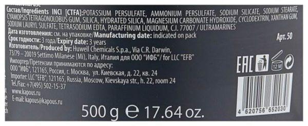 Kapous Professional Bleaching Powder Пудра осветляющая в микрогранулах