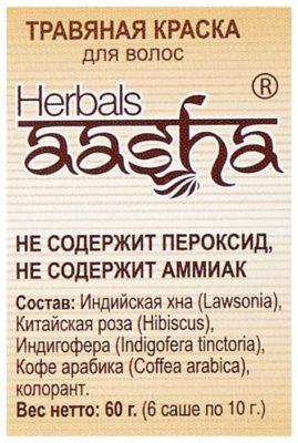 Хна Aasha Herbals с травами, оттенок Черный кофе
