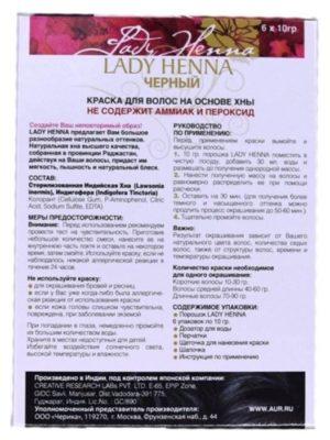 Хна Lady Henna оттенок 1 черный