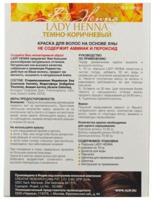 Хна Lady Henna оттенок 3 темно-коричневый