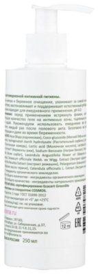 Levrana Гель для интимной гигиены, 250 мл