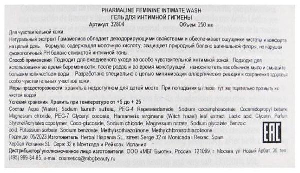 Pharmaline Гель для интимной гигиены Pharmaline Intimo Sensitive, 250 мл
