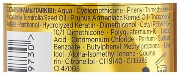 Gliss Kur несмываемый экспресс-кондиционер для волос Oil Nutritive