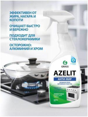 Чистящее средство для кухни Azelit GraSS, 600 мл