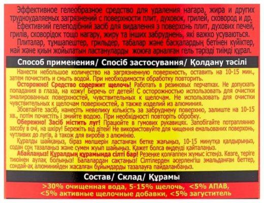 Гелеобразное средство для чистки плит Золушка, 250 мл