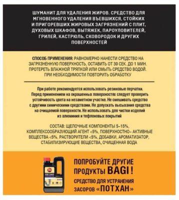 Концентрированное средство Шуманит жироудалитель Bagi, 270 мл
