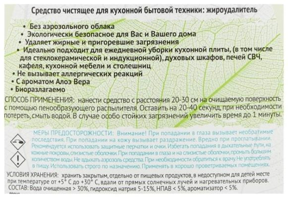 Средство для удаления жира Aloe VAILY, 500 мл
