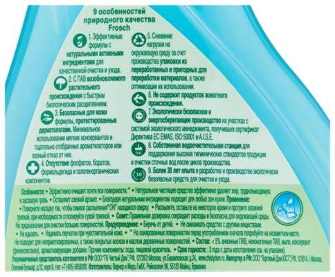 Универсальное чистящее средство Сода Frosch, 500 мл