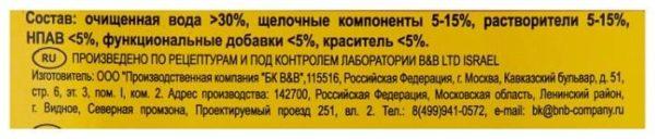 Жироудалитель для плит и духовок Gold Unicum, 380 мл