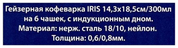 GIPFEL Iris 5326 300 мл, серебристый