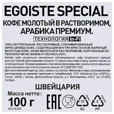Egoiste Special сублимированный с молотым кофе
