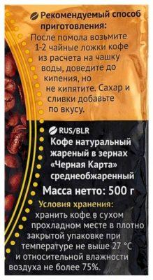 Черная Карта, 500 г