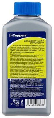 Topperr Для очистки от накипи кофемашин 3006, 250 мл