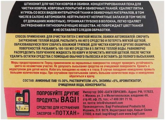 Bagi Спрей для чистки ковров и обивки Штихонит