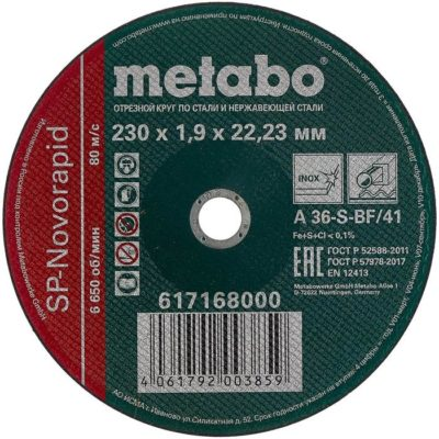 Metabo SP-Novorapid INOX 617168000, 230 мм 1 шт.