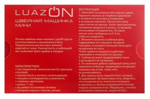 LuazON LSH-08, механическая, портативная, белая